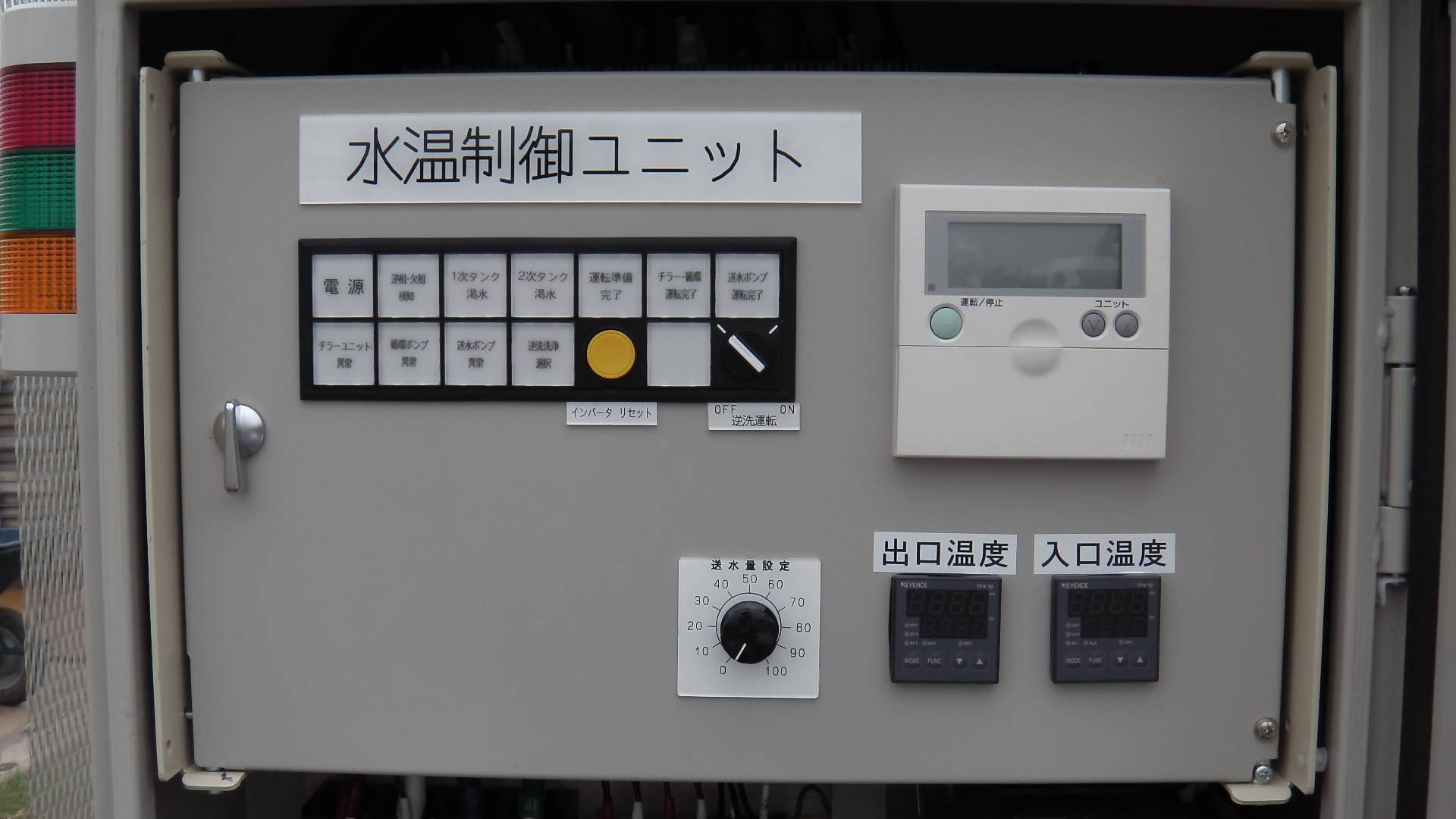水温制御ユニット②
