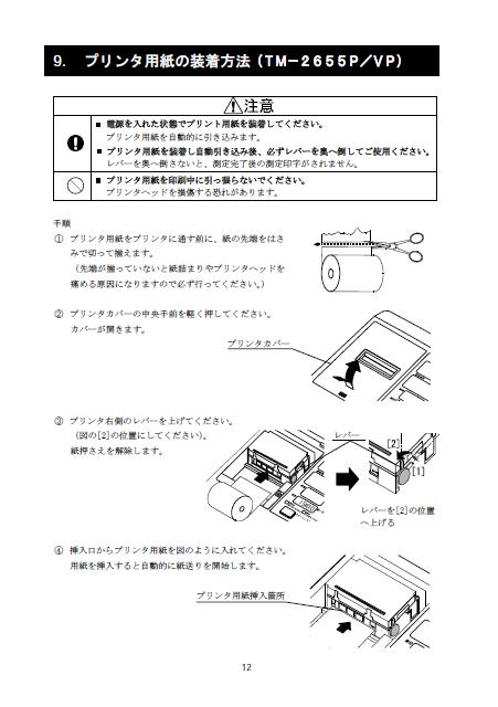 記録紙装着方法1