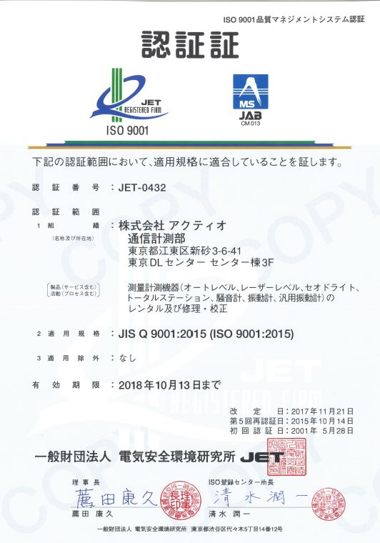 20181014_ISO9001JPN