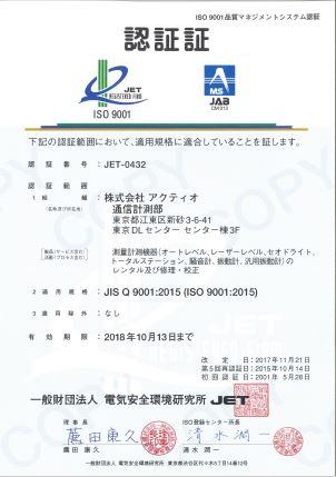 aktio-tusin-ISO9001.6